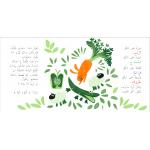 قصة المزرعة العمودية من كتب الياسمين