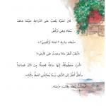 Al Yasmine Books - I Found a Watch