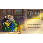Al Yasmine Books - I Found a Treasure (Soft Cover)