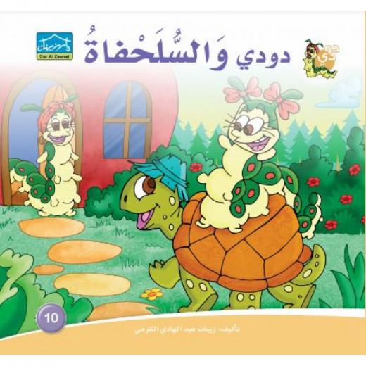 Dar Alzeenat: Dodi and the Turtle - دارالزينات: دودي والسلحفاة
