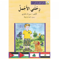 World of Imagination, Rihlati Al Ajmal Story
