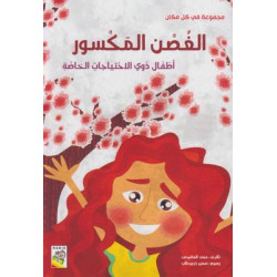 Dar Al-Rabe'e Series - The Everywhere Collection: The Broken Branch