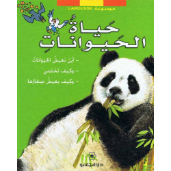 Dar Al-Mijani : La Rousse  -Animal life