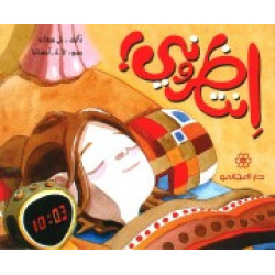 Dar Al-Mijani :  Kids Adventures: Wait for me
