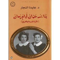 Aida Najjar Banat Amman Ayam Zaman Book