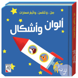 Dar Al Rabie Connect, Touch, And Follow Tracks - Colors and shapes Book