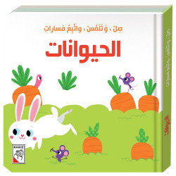 Dar Al Rabie Connect, Touch, And Follow Tracks - The Animals Book