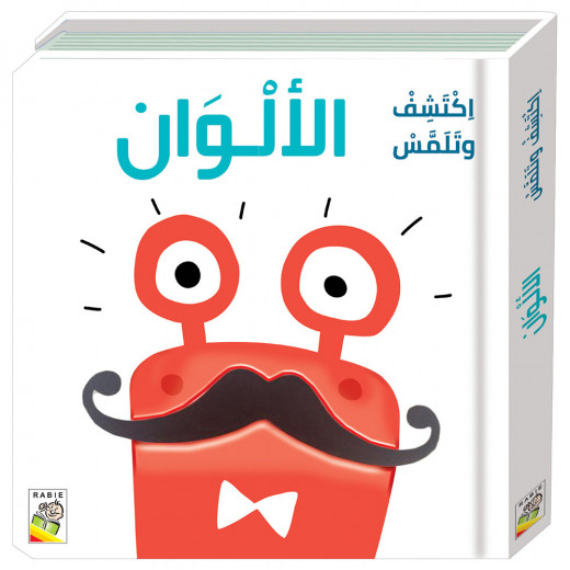 Dar Al Rabie Discover and touch - colors Book