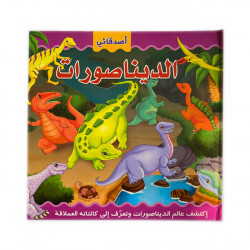 Dar Al Ma'arif- The Dinosaurs Pop-up Book in Arabic