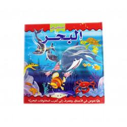 Dar Al Ma'arif- In the Sea Pop-up Book