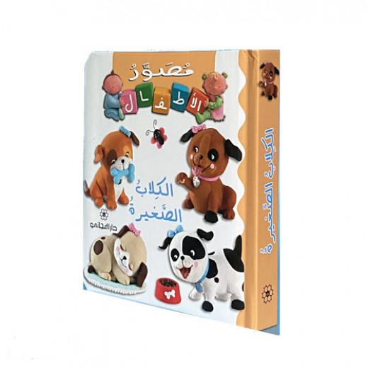 أطفال مجاني: كلاب صغيرة - عربي