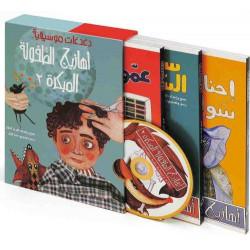 دغدغات موسيقية (قرص مضغوط و 3 كتب) من سلسلة أهازيج الطفولة المبكرة 2 من دار السلوى