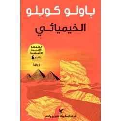 The Novels of Paulo Coelho: Alkhemyai'