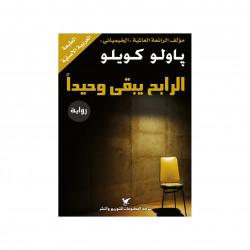 The Novels of Paulo Coelho: The winner stands alone'