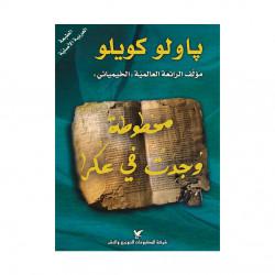 Novels by Paulo Coelho: Makhtota Wojedat fe Accra