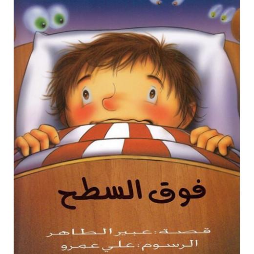 قصة على السطح, غلاف ورقي من دار الياسمين