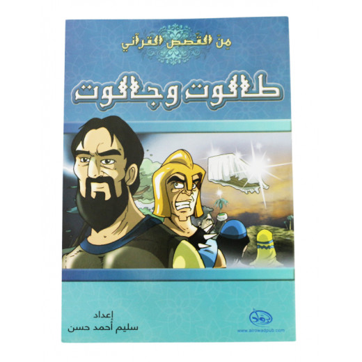 Dar Al-Rowad, One of the Quranic Stories, Taloot and Jaloot