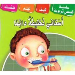 كتاب أسناني دائما نظيفة