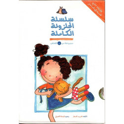 Al Salwa Books - The Complete Halazone Series